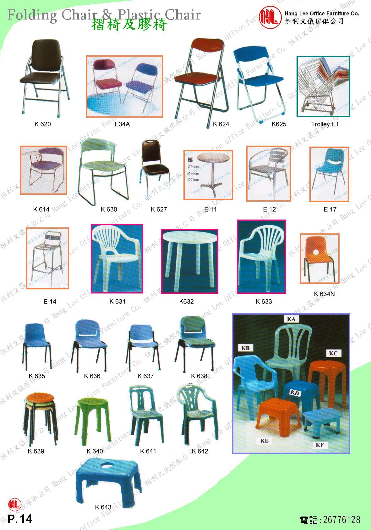 摺椅 Amp 膠椅 Folding Chair Amp Plastic Chair